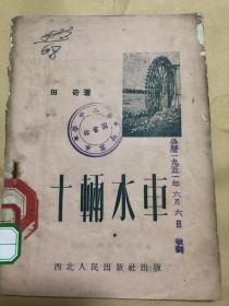 【只提供原书的影印,新中国-曲艺-说唱】《十辆水车》包括信天游调,陕北民歌调,对口唱等
