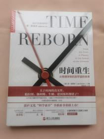 时间重生:从物理学危机到宇宙的未来