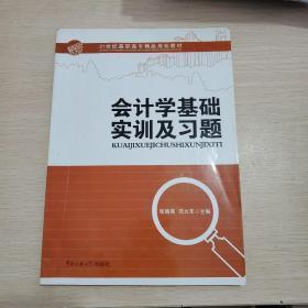 会计学基础实训及习题