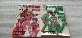 卡通漫画 学员侦探团(2。3册)合售 私藏品好