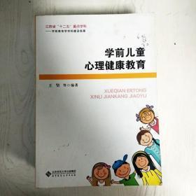 学前儿童心理健康教育