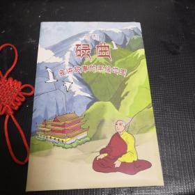 碌曲—会讲故事的手绘地图(碌曲县旅游IP位置文化图)