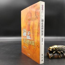 特惠·台湾万卷楼版 陈满铭《论孟义理别裁》
