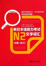 新日本语能力考试N2文字词汇(详解+练习红宝书)