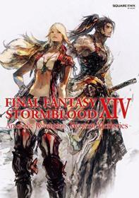 FINAL FANTASY XIV: STORMBLOOD,最终幻想14:红莲之狂潮 设定集,日文原版
