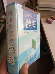 初中生阅读辞海  精