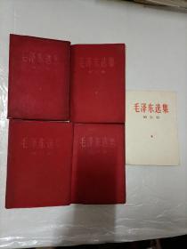 毛泽东选集【1-5卷】