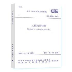 GB 50026-2020 工程测量标准