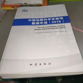 中国地震科学实验场数据年报(2019)