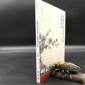 台湾万卷楼版 陈美雪《民國時期曲學文獻整理研究》