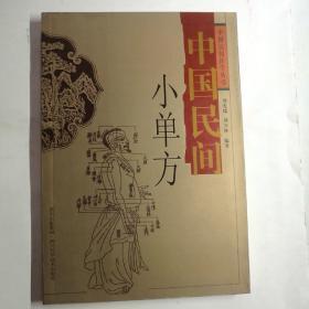 中国民间医学丛书:中国民间小单方【 正版全新 一版一印 现货实拍 】