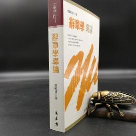 特惠·台湾万卷楼版 郑颐寿《辞章学导论》