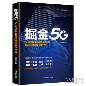 掘金5G:5G时代的新商业模式解析与新场景应用