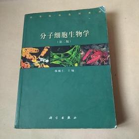 高等院校选用教材:分子细胞生物学(第2版)