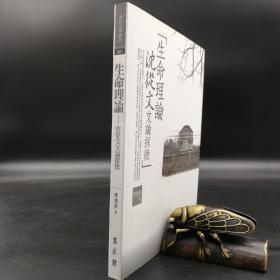 台湾万卷楼版  陈慧宁《生命理論 : 沈從文文論探微》