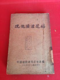 福建经济概况(民国三十六年 两位作者签赠本加印章 非常罕见孔网首现)