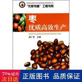 枣优质高效生产