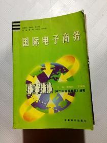 EI2096994 国际电子商务 《WTO国际商务》丛书