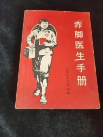 赤脚医生手册上海中医学院