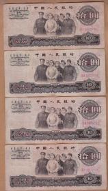 1965年 大团结 10元  12张合售(流通币保真)