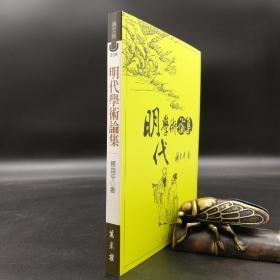 特惠·台湾万卷楼版  杨自平《明代学术论集》