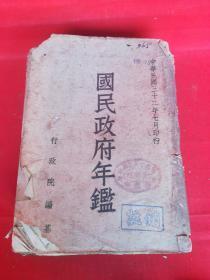 国民政府年鉴(中华民国三十二年)