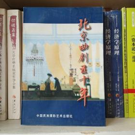 北京曲剧五十年
