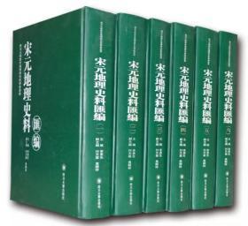 宋元地理史料汇编(全六册)