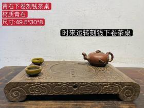 青石雕刻茶台,时来运转,寓意美好,保存完整,带有下水孔,意境悠远,茶趣必备,尺寸品相实拍如图