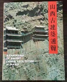 山西古建筑通览 1987 / 精装
