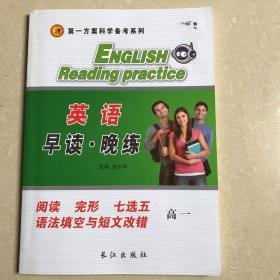 第一方案. 英语早读晚练