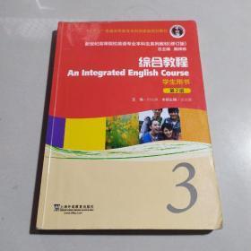 综合教程(学生用书3第2版修订版)/