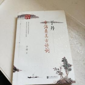 于丹 重温最美古诗词(再版)
