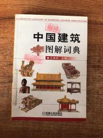中国建筑图解词典
