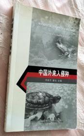 中国外来入侵种(2002一版一印8000册)