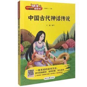 中国古代神话传说快乐读书吧四年级上册统编版语文教材指定推荐阅读小学生四年级课外阅读书