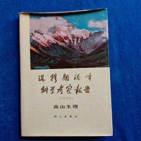 珠穆朗玛峰科学考察报告(精装带书衣)