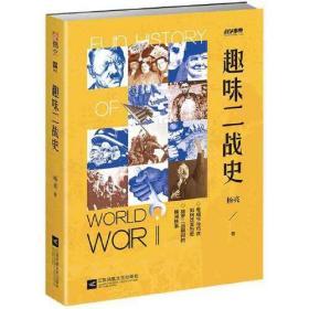 战争事典062:趣味二战史