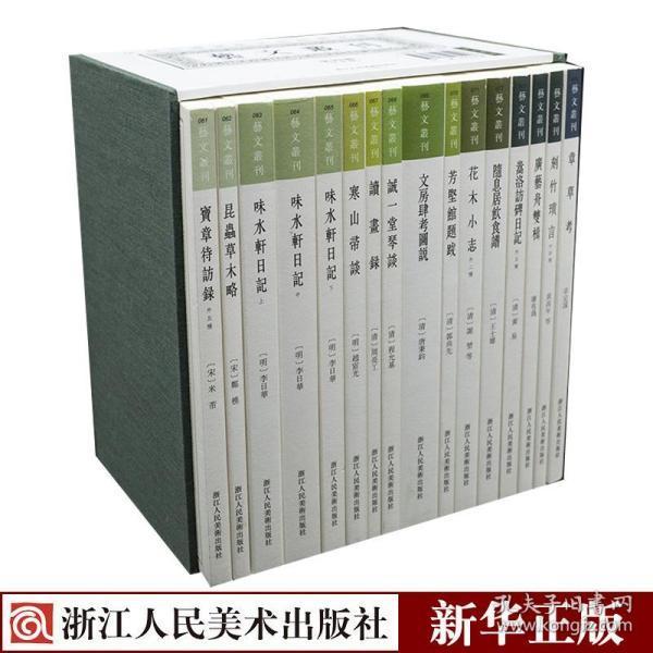 艺文丛刊(第4辑 套装共16册)