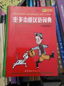 包邮 新课标小学生多功能汉语词典