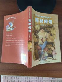 汤素兰幻想精灵系列(升级版):南村传奇