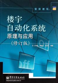 楼宇自动化系统原理与应用(修订版)
