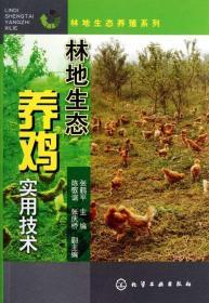 林地生态养鸡实用技术/林地生态养殖系列