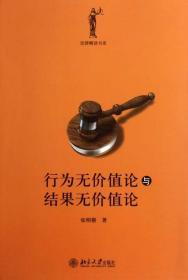 行为无价值论与结果无价值论/法律解读书系