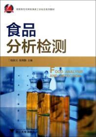 食品分析检测(高职高专农林牧渔类工学结合系列教材)