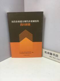 民营企业建立现代企业制度的四川探索