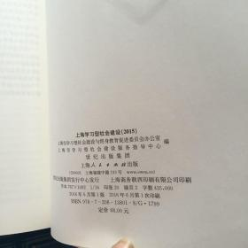 上海学习型社会建设(2015)