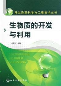 生物质的开发与利用/再生资源科学与工程技术丛书