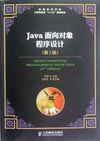 Java面向对象程序设计(第2版普通高等学校计算机教育十