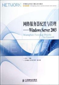 网络服务器配置与管理--Windows Server20